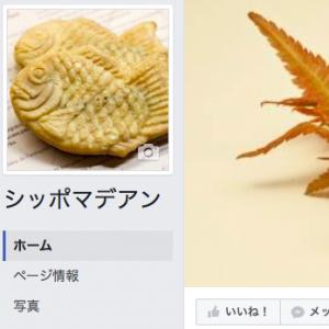 Facebookページに関する小ネタ